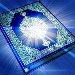 Вопросы к Корану
